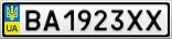 Номерной знак - BA1923XX