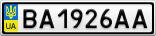 Номерной знак - BA1926AA