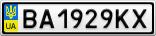 Номерной знак - BA1929KX