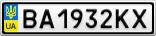 Номерной знак - BA1932KX