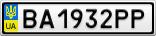 Номерной знак - BA1932PP