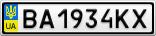 Номерной знак - BA1934KX
