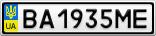 Номерной знак - BA1935ME