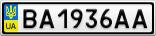 Номерной знак - BA1936AA