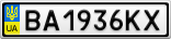 Номерной знак - BA1936KX
