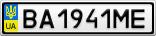 Номерной знак - BA1941ME