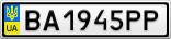 Номерной знак - BA1945PP