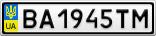 Номерной знак - BA1945TM