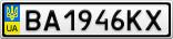Номерной знак - BA1946KX
