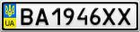 Номерной знак - BA1946XX