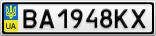 Номерной знак - BA1948KX