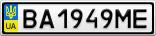 Номерной знак - BA1949ME