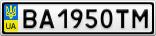 Номерной знак - BA1950TM