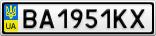 Номерной знак - BA1951KX