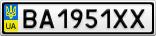 Номерной знак - BA1951XX