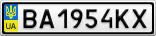 Номерной знак - BA1954KX