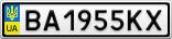 Номерной знак - BA1955KX
