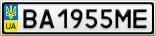 Номерной знак - BA1955ME