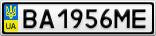 Номерной знак - BA1956ME