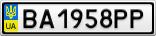 Номерной знак - BA1958PP