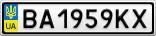 Номерной знак - BA1959KX