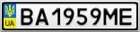 Номерной знак - BA1959ME