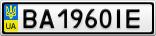 Номерной знак - BA1960IE