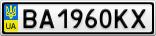 Номерной знак - BA1960KX