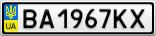 Номерной знак - BA1967KX