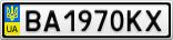 Номерной знак - BA1970KX