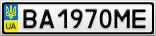 Номерной знак - BA1970ME