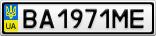 Номерной знак - BA1971ME