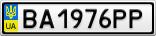 Номерной знак - BA1976PP