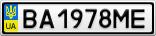 Номерной знак - BA1978ME