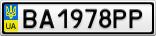 Номерной знак - BA1978PP