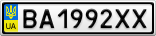 Номерной знак - BA1992XX