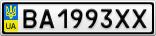 Номерной знак - BA1993XX