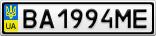 Номерной знак - BA1994ME