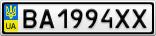 Номерной знак - BA1994XX