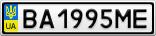 Номерной знак - BA1995ME