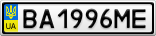 Номерной знак - BA1996ME