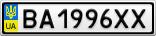Номерной знак - BA1996XX