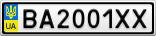Номерной знак - BA2001XX