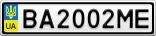 Номерной знак - BA2002ME