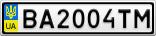 Номерной знак - BA2004TM