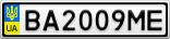 Номерной знак - BA2009ME