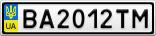 Номерной знак - BA2012TM