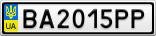 Номерной знак - BA2015PP