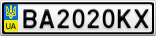 Номерной знак - BA2020KX