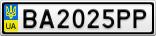 Номерной знак - BA2025PP